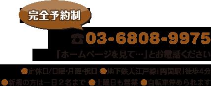 電話:03-6808-9975