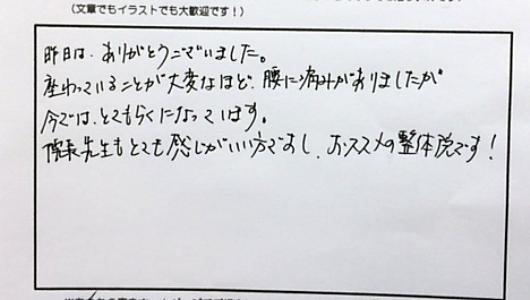 錦糸町から腰痛・坐骨神経痛・口コミと評判