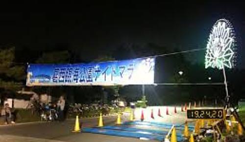 葛西臨海公園ナイトマラソン