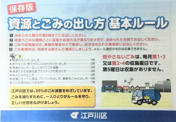 知っておきたい!江戸川区の燃やすゴミと燃やさないゴミの出し方