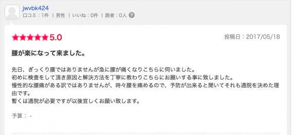 口コミと評判・錦糸町腰痛J様