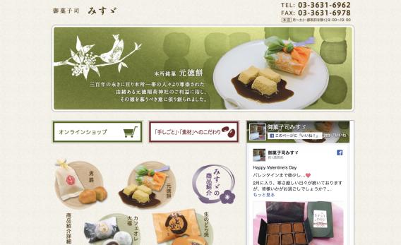 墨田区の和菓子「みすゞ」さんのカフェオレ大福
