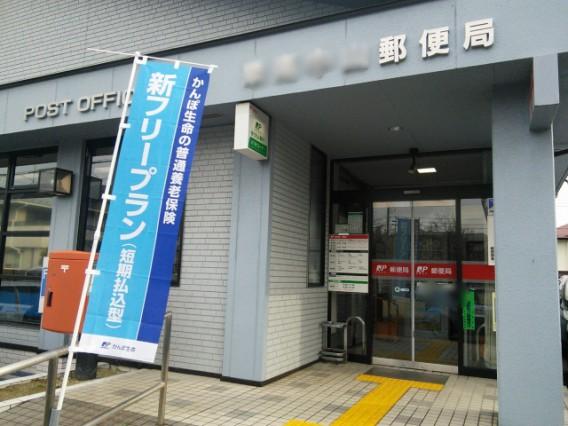 本所郵便局