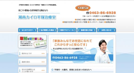 整体師も通いたくなる「湘南カイロ平塚治療室」